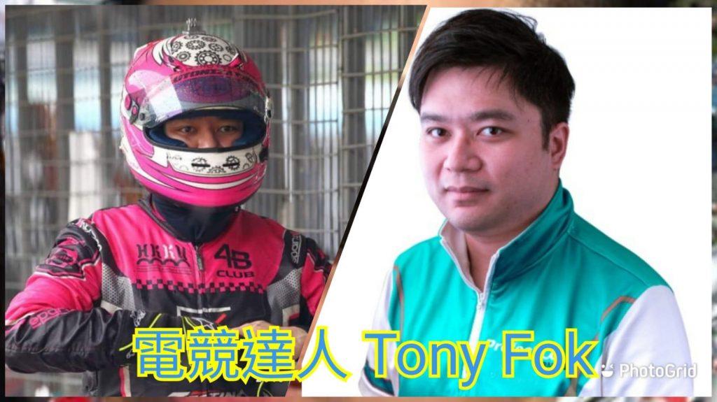 電競達人Tony Fok