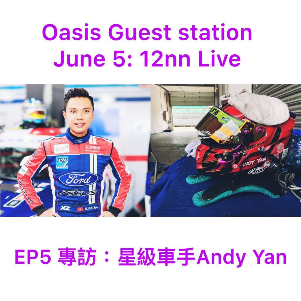 星級車手 Andy Yan (上集)