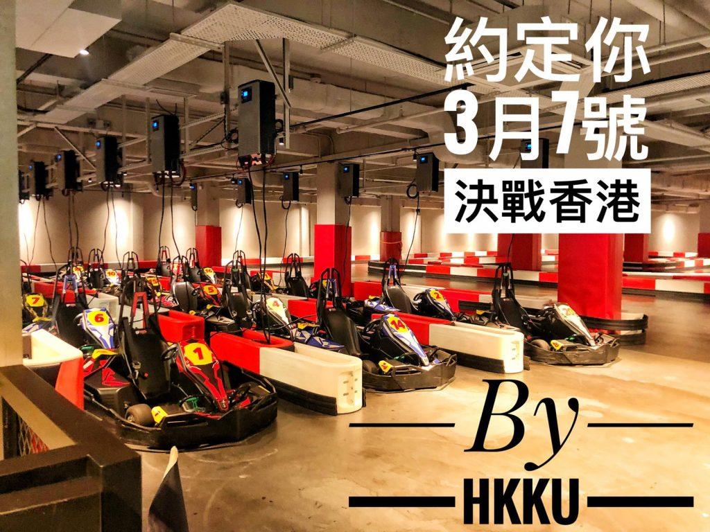 18 Challenge_HK Track