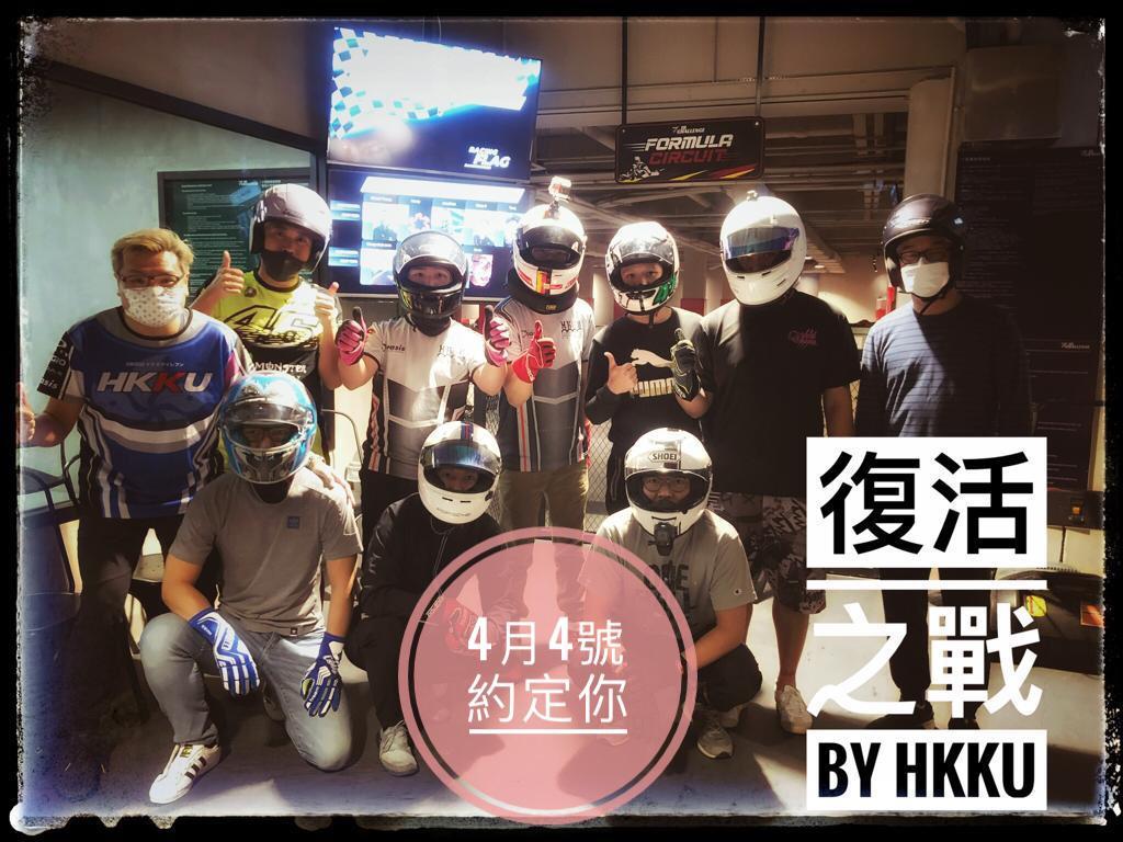 HKKU_18 Challenge_Kart